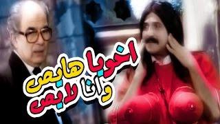 مسرحية اخويا هايص وانا لايص - Masrahiyat Akhoya Hayes We Ana Layes