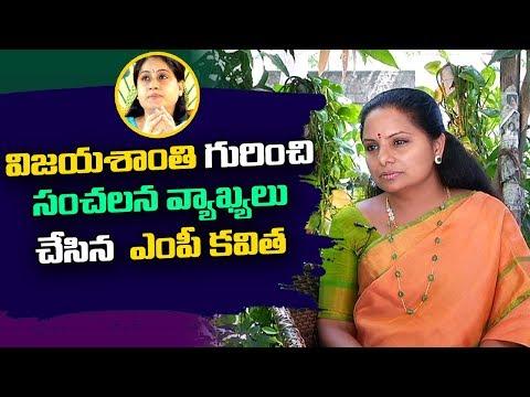 Xxx Mp4 విజయశాంతి గురించి సంచలన వ్యాఖ్యలు చేసిన ఎంపీ కవిత MP Kavitha About Vijaya Shanthi 3gp Sex
