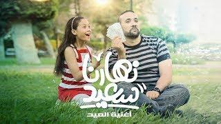 Naharna Saied 2017 ( Eid Song ) - نهارنا سعيد ٢٠١٧ ( أغنية العيد )؛