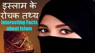 इस्लाम के रोचक तथ्य और जानकारी Interesting Facts about Islam in Hindi