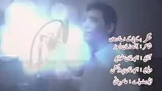 Orezay garze kho baran Na kege.nice song singer kpk Ar Rehman.