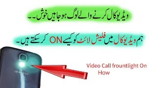 How to Use FlashLight  During Video Call On Messenger Imo WhtsappCall Hindi/Urdu