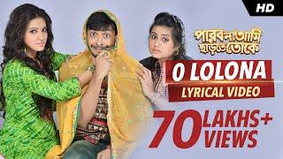 O Lolona| বাংলা Lyrical Video | পারবো না আমি ছাড়তে তোকে | Bonny | Koushani | Raj Chakraborty | 2015