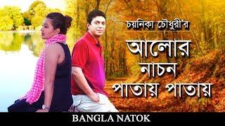 Alor Nachon Patay Patay | Bangla Natok | Chyanika Chowdhury | Chanchal Chowdhury, Nafiza Jahan