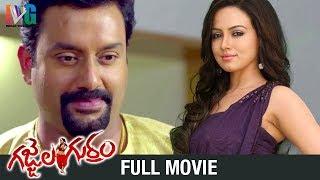 Gajjala Gurram Telugu Full Movie | Sana Khan | Suresh Krishna | Aravind Akash | Berny Ignatius