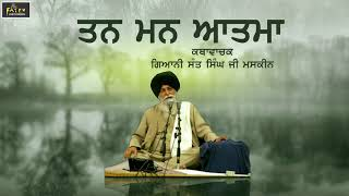 Tan Mann Atma | Giani Sant Singh Ji Maskeen | Fateh Records