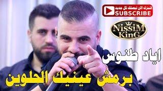 اياد طنوس برمش عينيك الحلوين دلالي دلالي  2017 NISSIM KING MUSIC