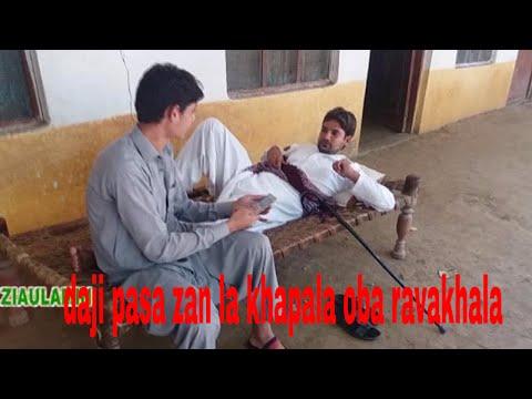 pashto new funny video daji pasa zan la khapala oba ravakhala