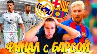 ФИНАЛ с БАРСОЙ ! ЧЕМПИОНЫ ? ✭ КАРЬЕРА REAL MADRID ✭ FIFA 16 КАРЬЕРА [#30]