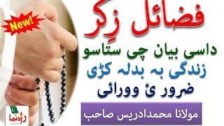 Fzail e Zikar l دہ زِکر فضائل l New Pashto Bayan of Molana Shaikh Muhammad idrees Sahab l  Rahnuma