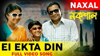 Ei Ekta Din | Mithun Chakraborty | Rupam Islam | Naxal