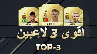 FIFA 17 | !! اقوى 3 لاعبين - معقوله هذي سرعة ميسي
