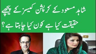 Reality Behind Shahid Masood PTV Corruption Case