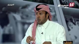 فلاح القحطاني : أحمد الفريدي اللاعب السعودي الوحيد الذي يمتلك حلول فردية #برنامج_صحف