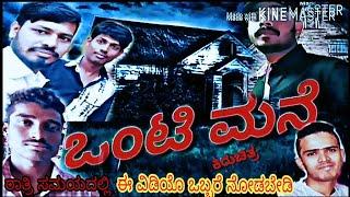 Horror Short Films    Onti Mane  Kannada Horror Short Movie   Full Horror Films  