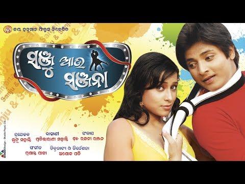 Xxx Mp4 Super Hit Odia Movie SANJU AAU SANJANA Odia FULL MOVIE 2017 Babushan Riya Mihir Das 3gp Sex