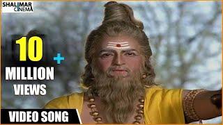 Sri Madvirat Veerabrahmendra Swamy Charitra || Siva Govinda Video Song || NTR, Bala Krishna