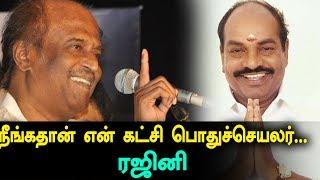 Rajinikanth Invited Former MP Jagathrakshakan To Join His New Party - Oneindia Tamil