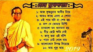 হেমন্ত মুখোপাধ্যায়: Top 10 Dj Song Bangali Nonstop Ll Bangla Adhunik DJ Song Ll Dj Ashish Mix