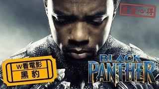 W看電影_黑豹(Black Panther)_重雷心得