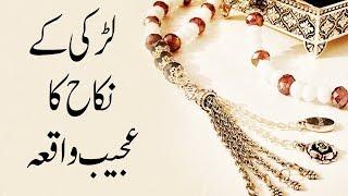 Jawan Beti | Ek Hikayat | Ek Waqia | Nabina Shaks Ki Beti Ki Shadi | Madani Channel