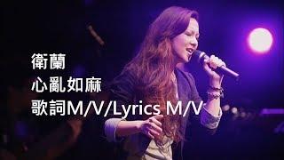 [高音質]衛蘭 Janice_心亂如麻 mp3 (歌詞M/V/Lyrics M/V)