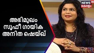 സൂഫീ ഗായിക അനിത ഷെയ്ഖ് അഭിമുഖം | Sufi Singer Anita Sheikh Interview | News18 Kerala
