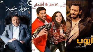 صور بوسترات جميع مسلسلات رمضان 2018 ( 30 مسلسل )