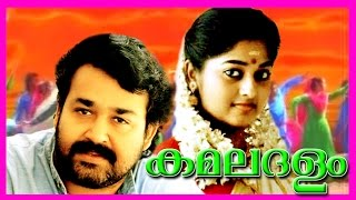 Malayalam Super Hit Full Movie | Kamaladalam | Mohanlal & Monisha