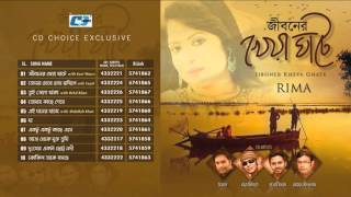 Jiboner Kheya Ghate | Rima | Audio Jukebox | Kazi Shuvo | Tausif | Bangla Hits Song