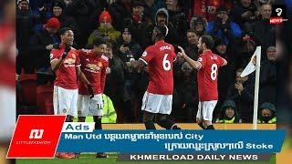 Man Utd បន្ថយគម្លាតនាំមុខរបស់ City ក្រោយឈ្នះស្រួលៗលើ Stoke