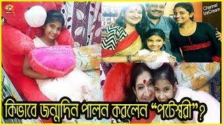 পটেশ্বরী' পটল কিভাবে জন্মদিন পালন করলেন | Potol as Hiya Dey Birthday Celebrates | Channel IceCream