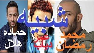 شبيه محمد رمضان وعمر دياب وحمادة هلال