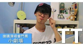 [Twice TT FILM Cover] 韓迷是點搶購演唱會門票的 | Plong