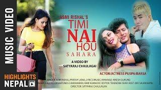 Timi Nai Hau Sahara | New Nepali Romantic Song | Asmi Rishal, Pratap Lama FT. Pushpal, Barsha