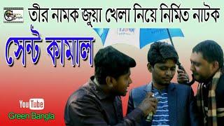 হাসির নাটকঃ সেন্ট কামাল/ Belal Ahmed Murad/ Comedy Bangla/ Sylheti Natok /tir khela/Bangla Natok.