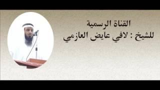 سقوط الدولة السعودية الأولى و ( حملة نابليون على مصر و تاريخ محمد علي باشا ) الشيخ لافي عايض العازمي