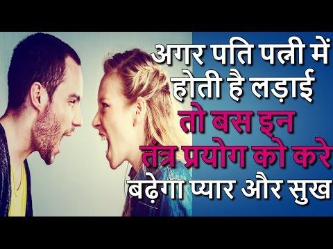 Xxx Mp4 अगर पति पत्नी में होती है लड़ाई तो बस इन तंत्र प्रयोग को करे मिलेगा प्यार और सुख Love Prosperity 3gp Sex