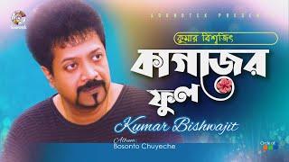Kumar Bishwajit - Kagojer Ful | Bosonto Chuyeche | Soundtek