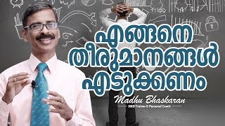 How to take decisions in your life | Malayalam Motivation |Madhu Bhaskaran