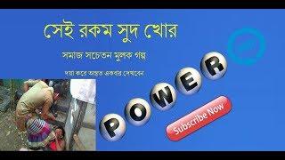 সেই রকম সুদ খোর!! Sei rokom sod khor !! sort film !!funny video!! Power 360!!