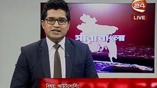 সারা বাংলা (Shara Bangla) - আউটসোর্সিং - 27-01-2017 - CHANNEL 24 YOUTUBE