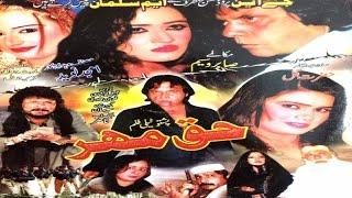 Pashto Action Telefilm Movie - Haq Meher - Jahangir Khan,Hussain Swati,Seher Malik
