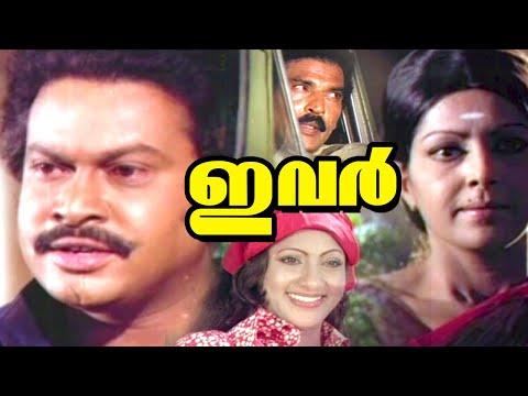 Malayalam Super Hit Movie | Ivar | Romantic Full Movie | Ft.Silk Smitha, Seema