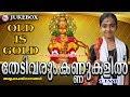 തേടിവരും കണ്ണുകളിൽ | Thedivarum Kannukalil | Hindu Devotional Songs Malayalam | Old Ayyappa Songs