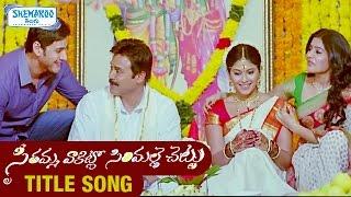 SVSC Telugu Movie Title Song | SVSC Full Video Songs | Mahesh Babu | Samantha | Venkatesh | Anjali