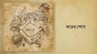 AlienZ - Jhorer Sheshe (Official Audio)
