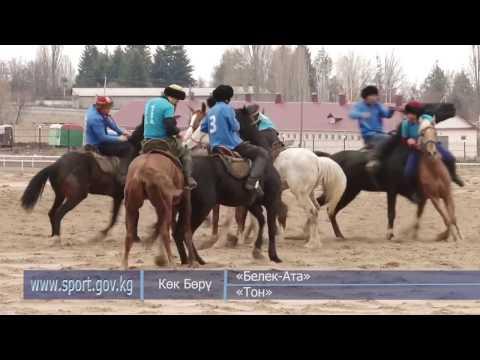 На Чолпон-Атинском ипподроме стартовали соревнования по кок бору
