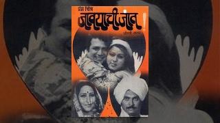 Javayachi Jaat - Full Movie | Padma Chavan, Kuldip Pawar | Marathi Drama | Golden Plaza