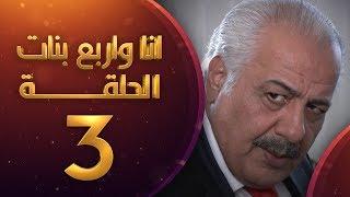 مسلسل أنا وأربع بنات الحلقة الثالثة 3 | HD - Ana w Arbaa Banat Ep3